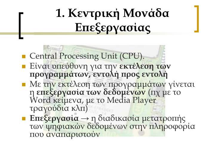 1. Κεντρική Μονάδα