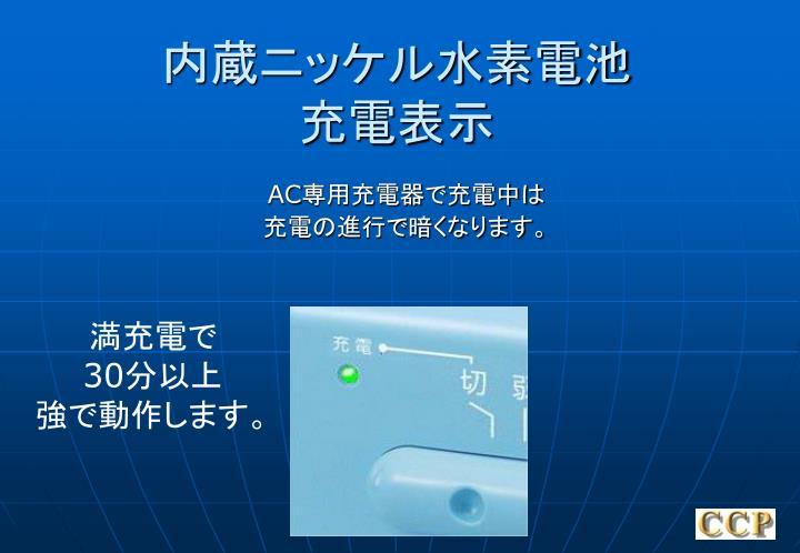 内蔵ニッケル水素電池