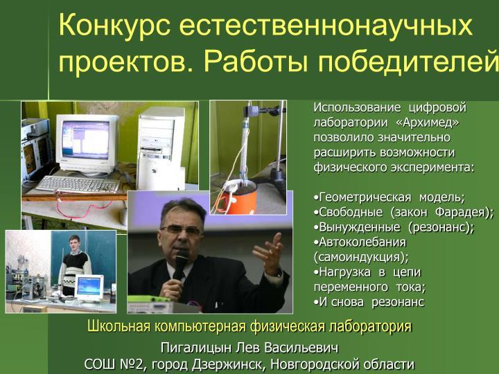 Конкурс естественнонаучных проектов. Работы победителей