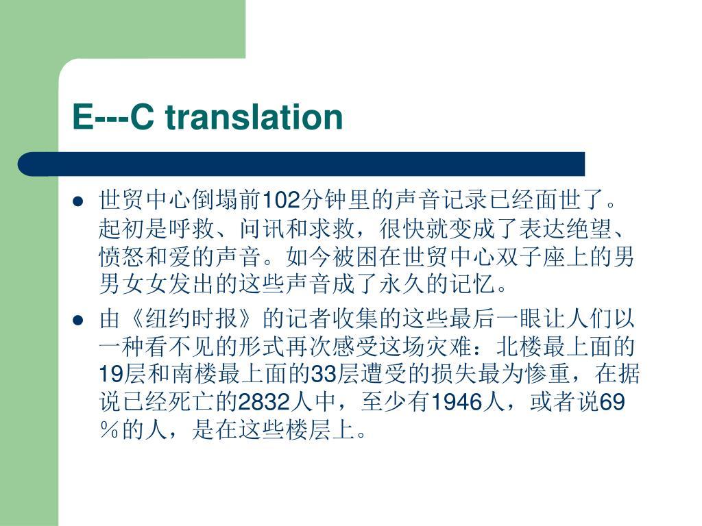 E---C translation