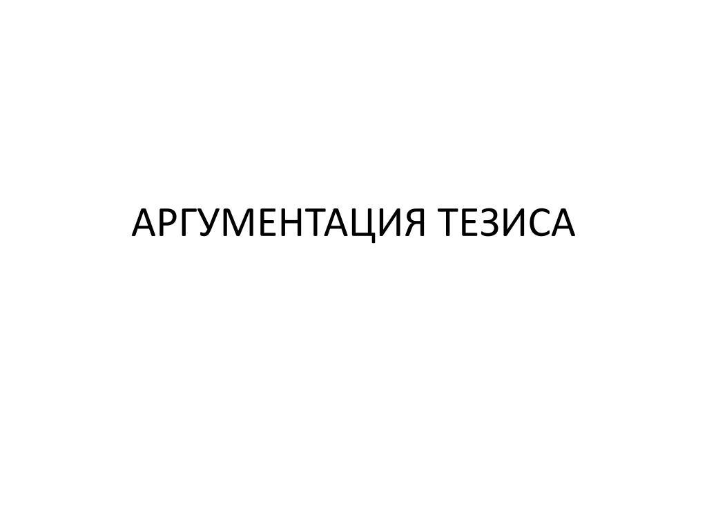 АРГУМЕНТАЦИЯ ТЕЗИСА