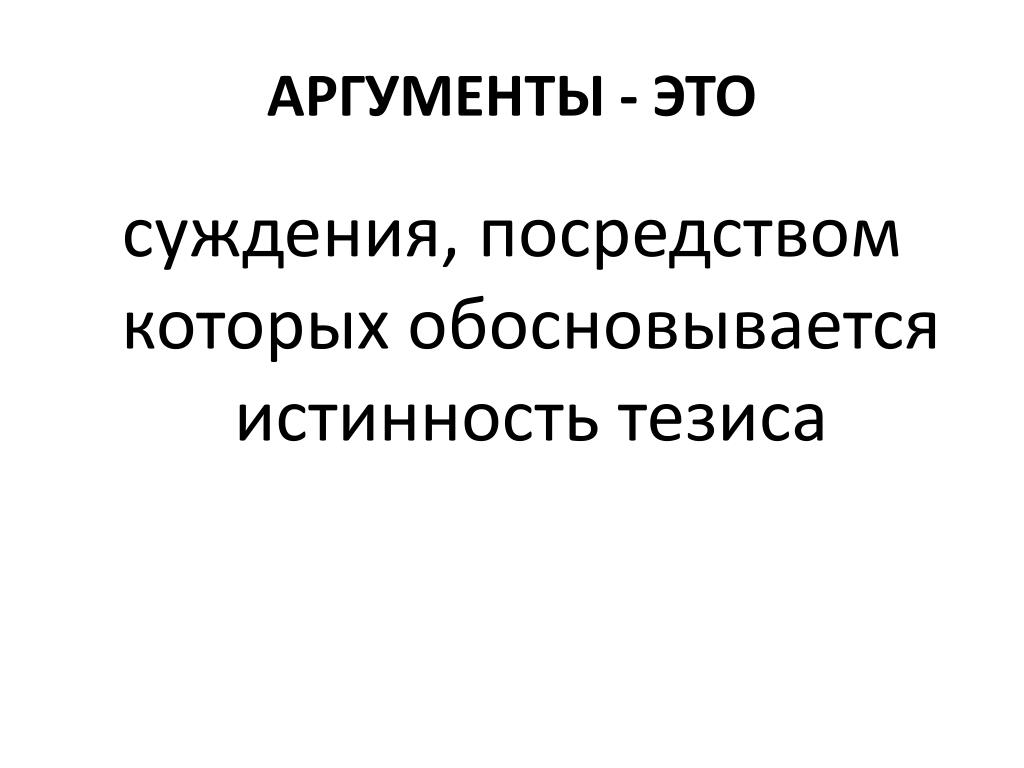 АРГУМЕНТЫ - ЭТО