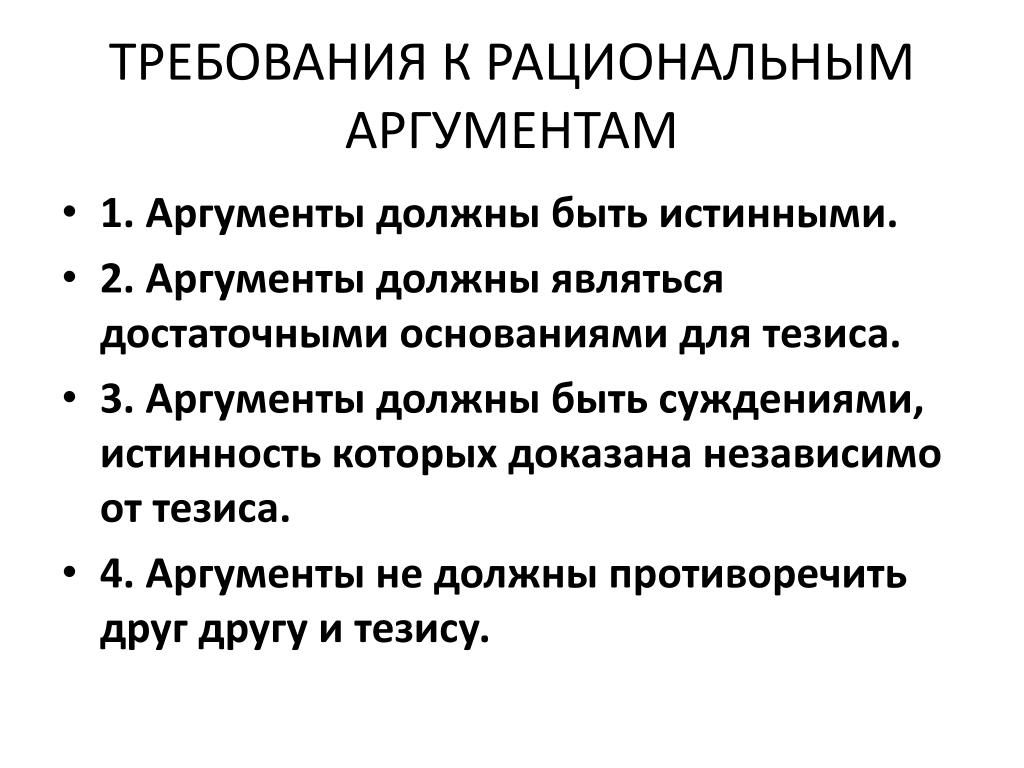 ТРЕБОВАНИЯ К РАЦИОНАЛЬНЫМ АРГУМЕНТАМ