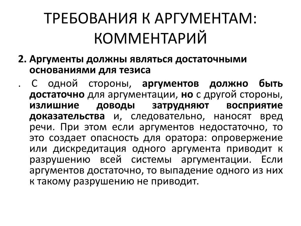 ТРЕБОВАНИЯ К АРГУМЕНТАМ: КОММЕНТАРИЙ