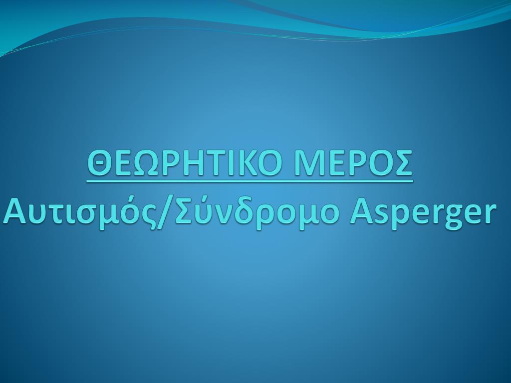 ΘΕΩΡΗΤΙΚΟ ΜΕΡΟΣ