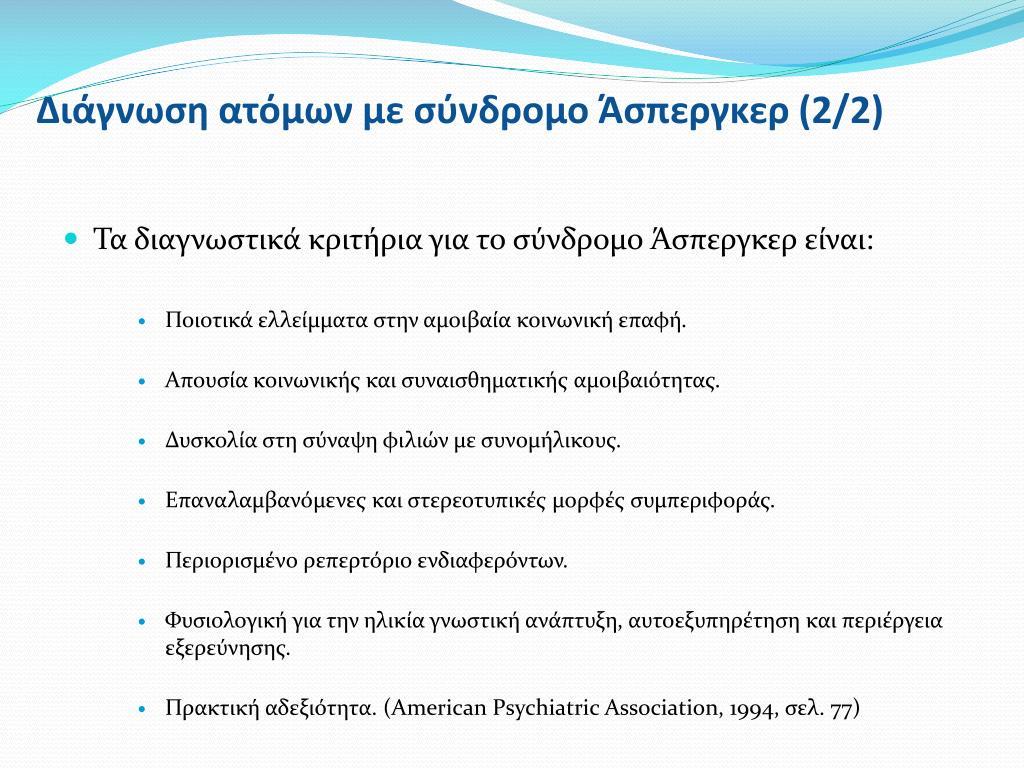 Διάγνωση ατόμων με σύνδρομο Άσπεργκερ (2/2)