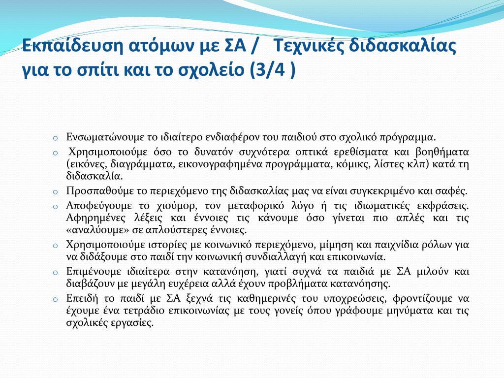 Εκπαίδευση ατόμων με ΣΑ /   Τεχνικές διδασκαλίας για το σπίτι και το σχολείο (3/4 )