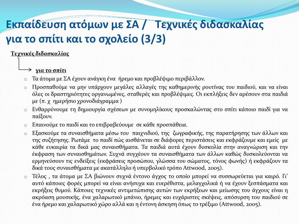 Εκπαίδευση ατόμων με ΣΑ /   Τεχνικές διδασκαλίας για το σπίτι και το σχολείο (3/3)