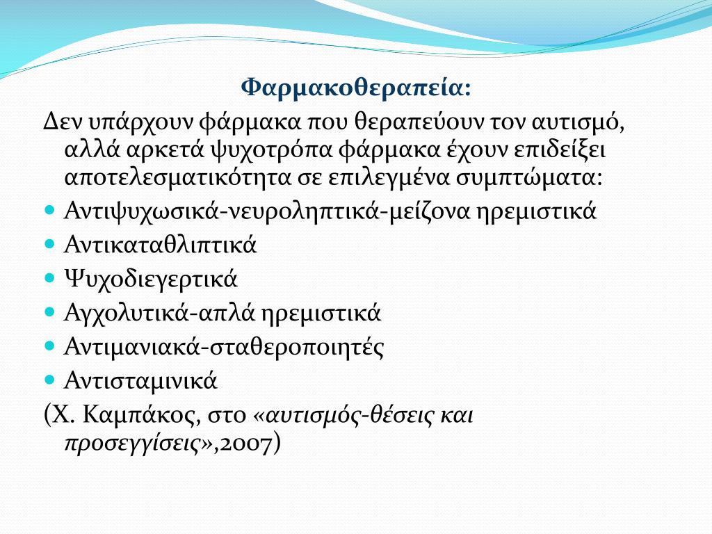 Φαρμακοθεραπεία: