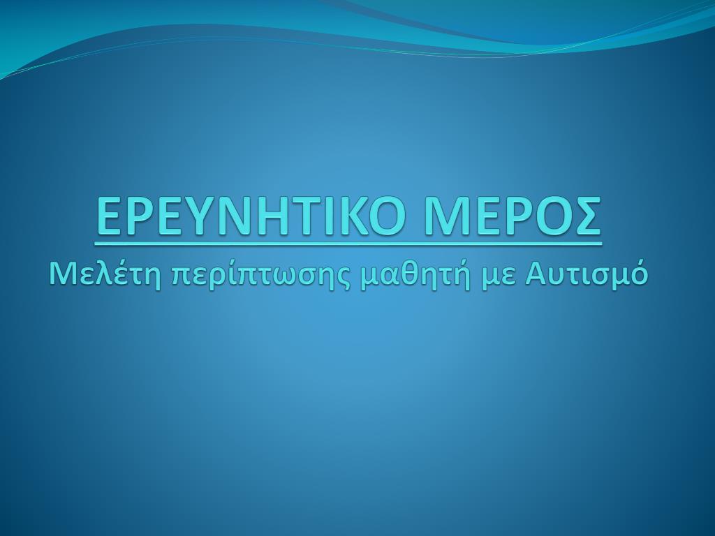 ΕΡΕΥΝΗΤΙΚΟ ΜΕΡΟΣ