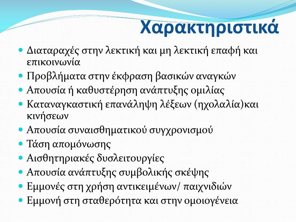 Χαρακτηριστικά