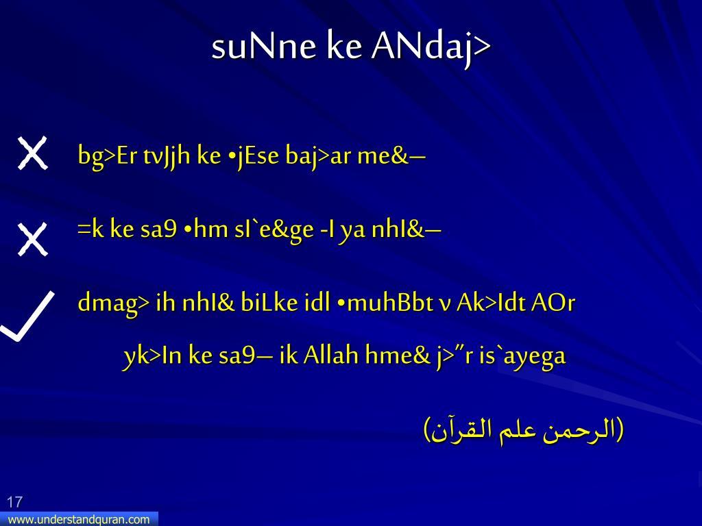 suNne ke ANdaj>