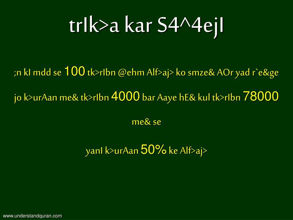 trIk>a kar S4^4ejI