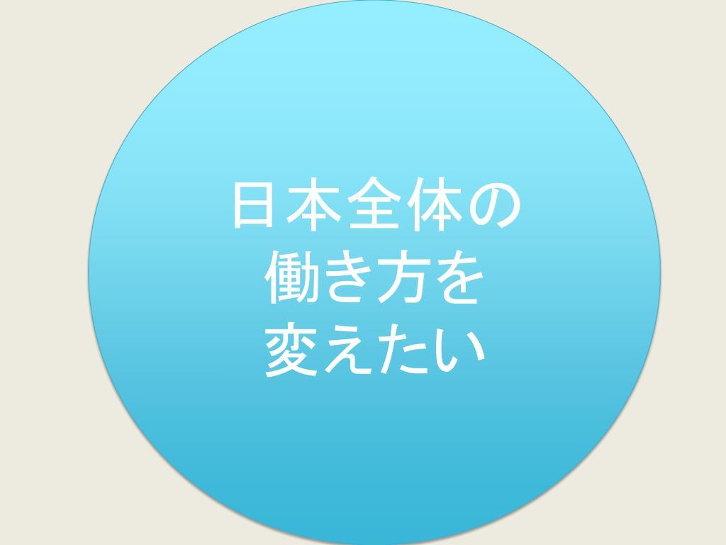 日本全体の