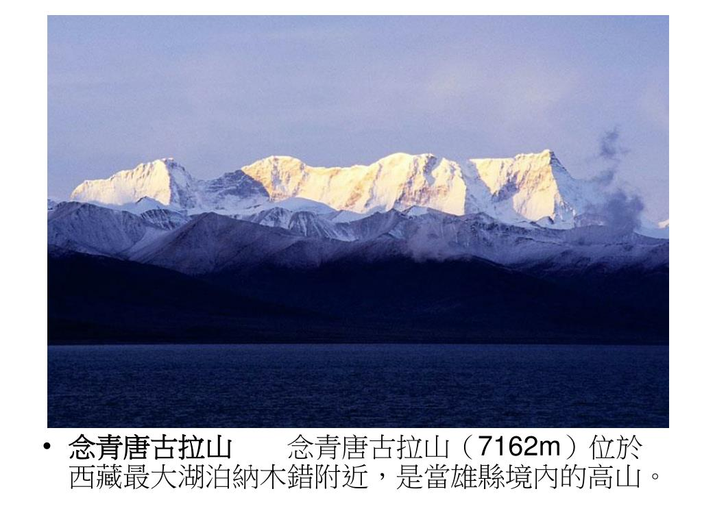 念青唐古拉山