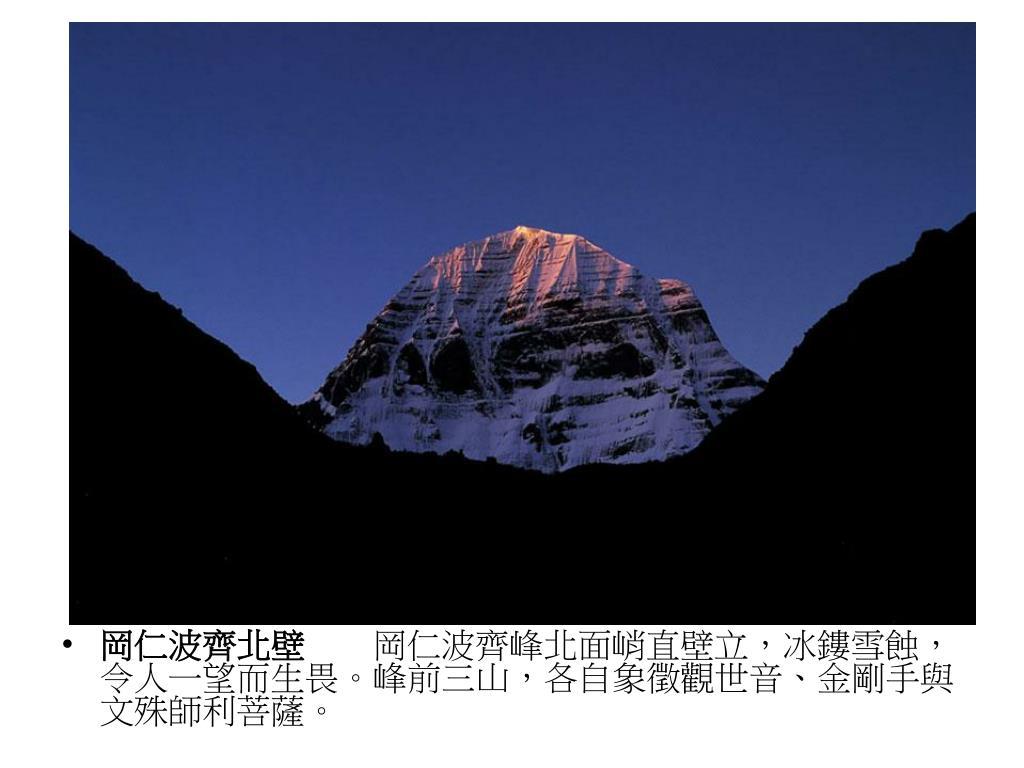 岡仁波齊北壁