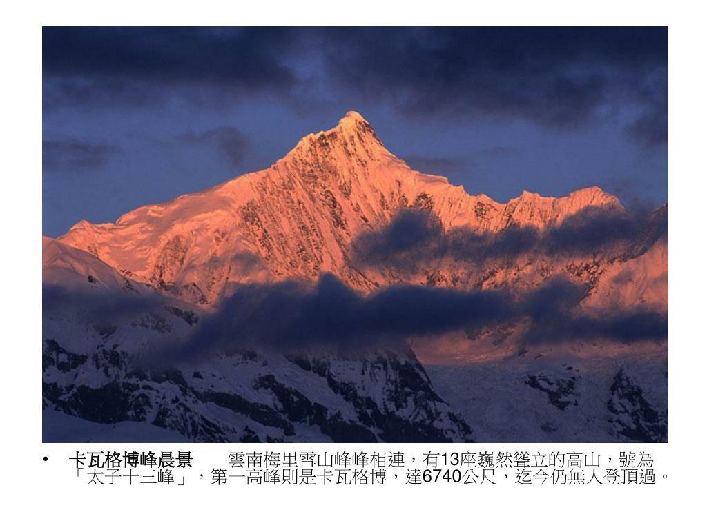 卡瓦格博峰晨景