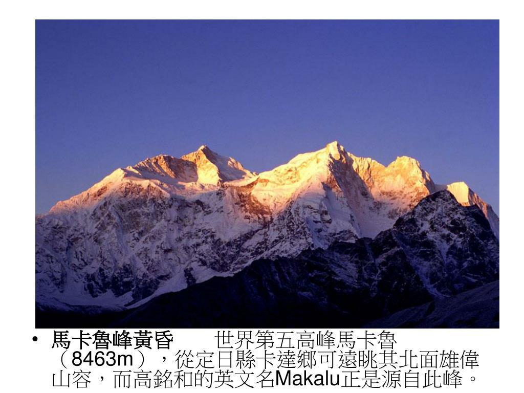 馬卡魯峰黃昏