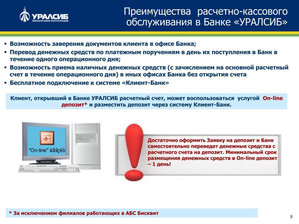 Преимущества  расчетно-кассового обслуживания в Банке «УРАЛСИБ»