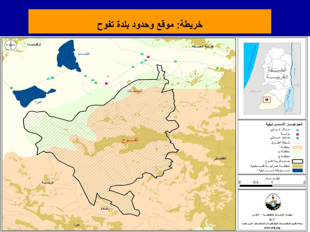 خريطة: موقع وحدود بلدة تفوح