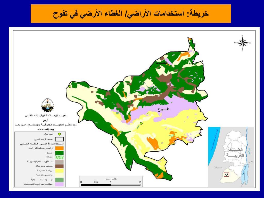 خريطة: استخدامات الأراضي/ الغطاء الأرضي في تفوح