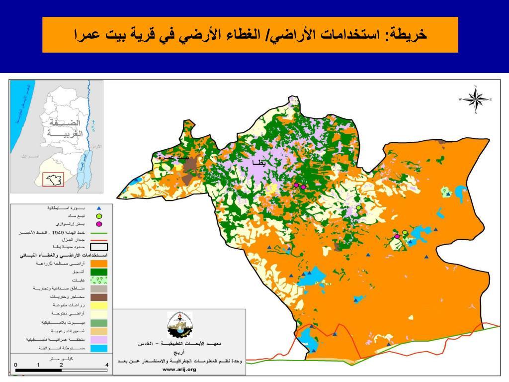 خريطة: استخدامات الأراضي/ الغطاء الأرضي في