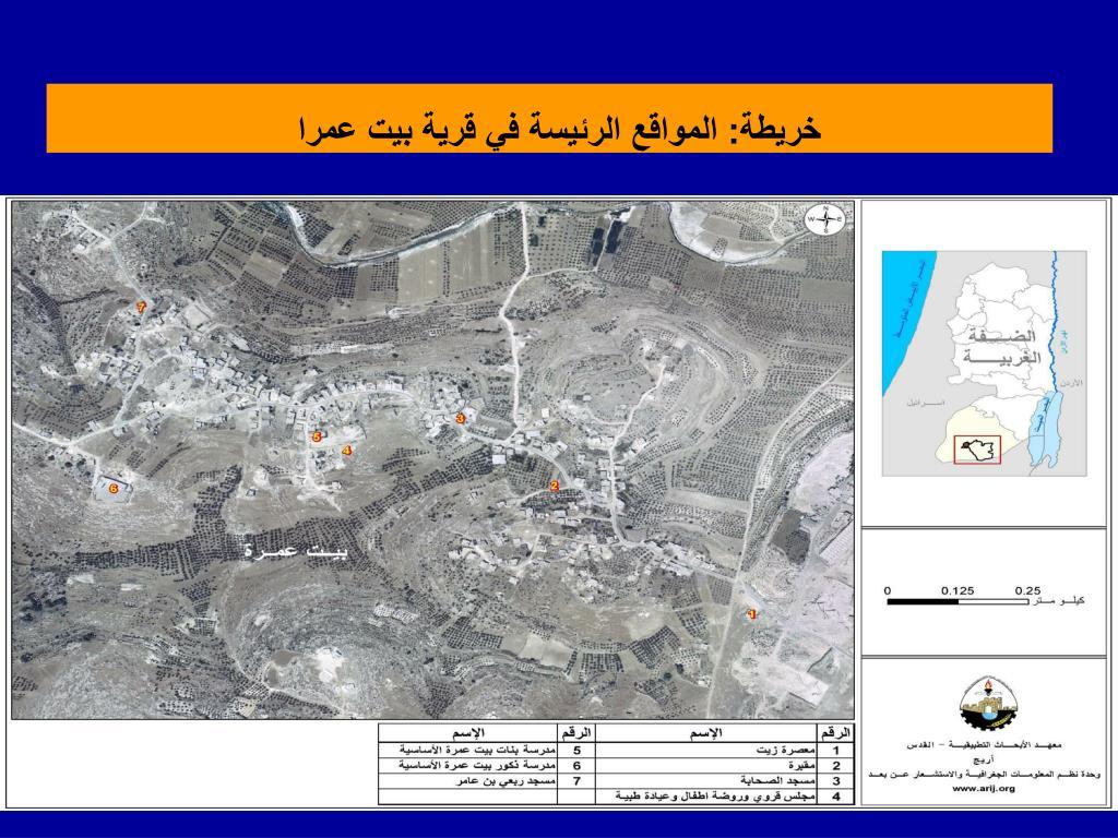 خريطة: المواقع الرئيسة في قرية بيت عمرا
