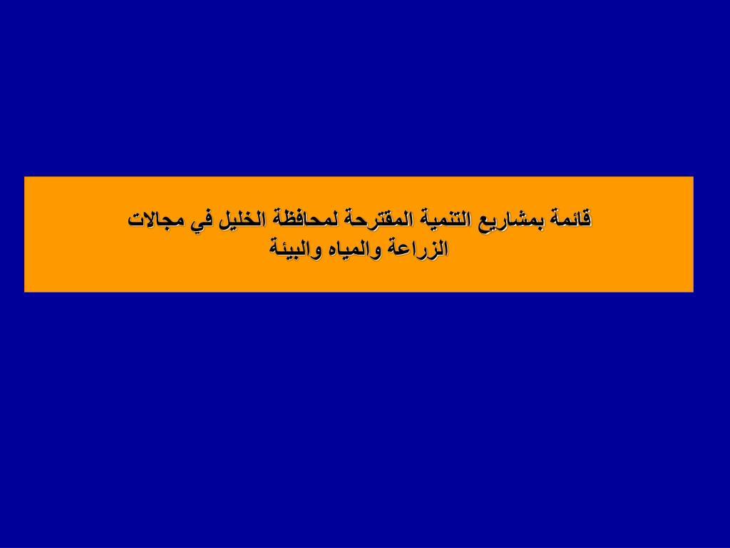 قائمة بمشاريع التنمية المقترحة لمحافظة الخليل في