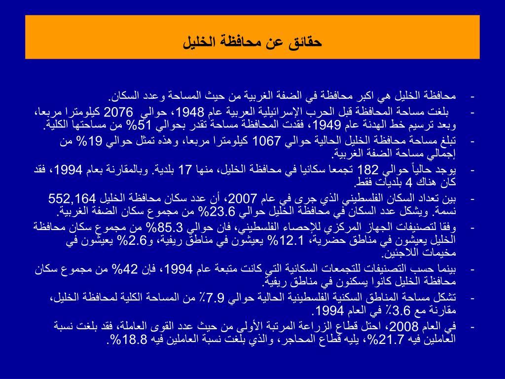 حقائق عن محافظة الخليل