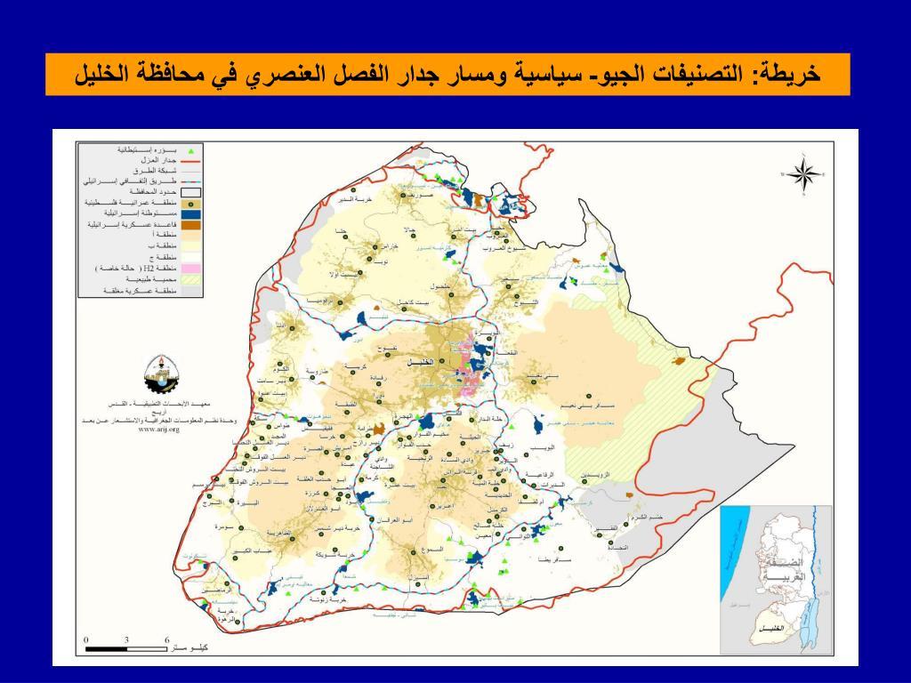 خريطة: التصنيفات الجيو- سياسية ومسار جدار الفصل العنصري في محافظة الخليل
