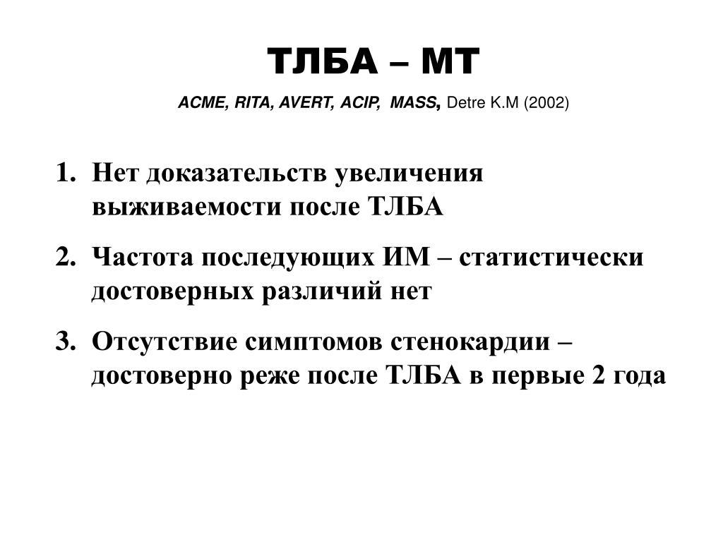 ТЛБА – МТ