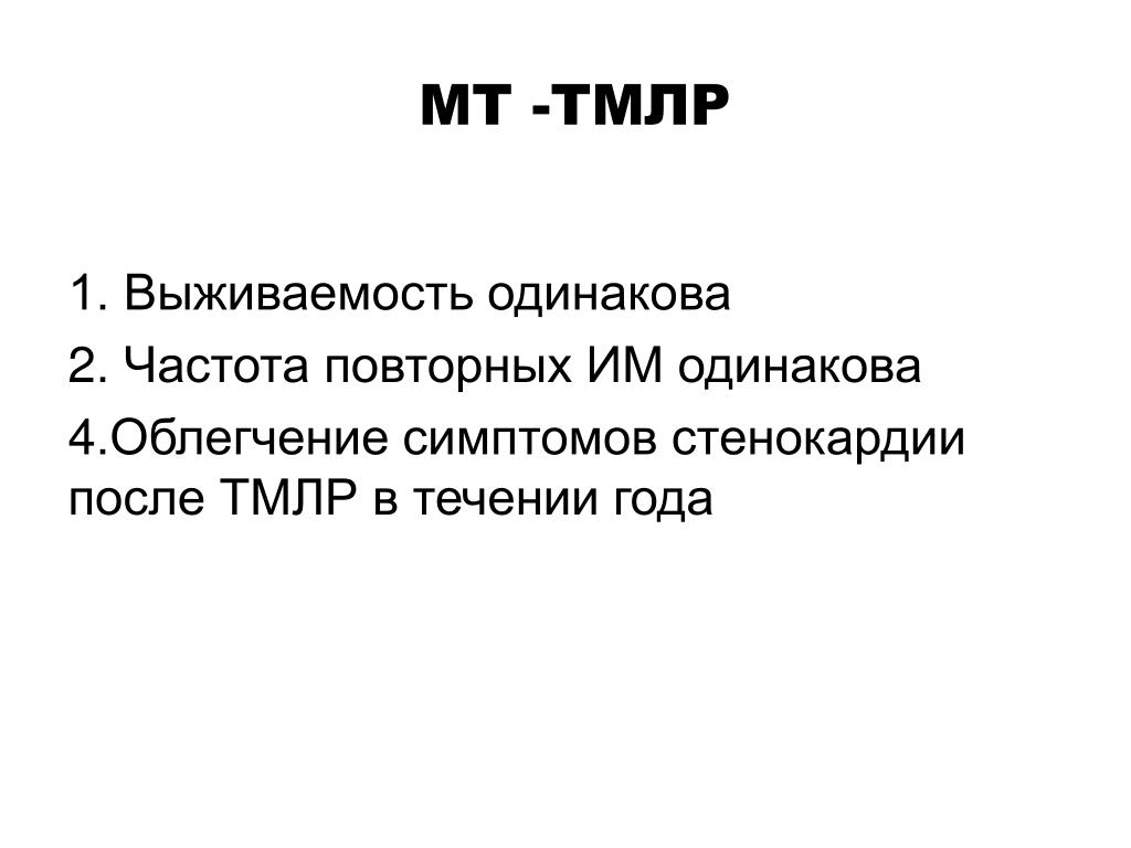 МТ -ТМЛР