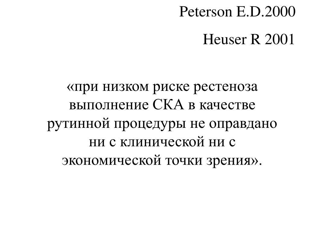 Peterson E.D.2000