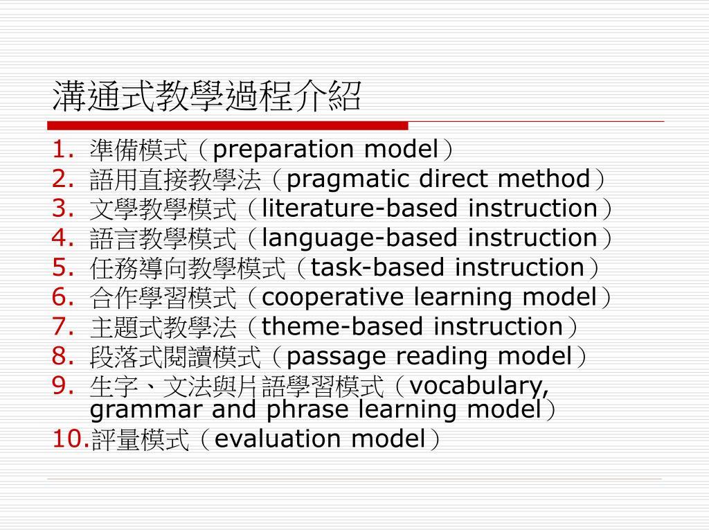 溝通式教學過程介紹