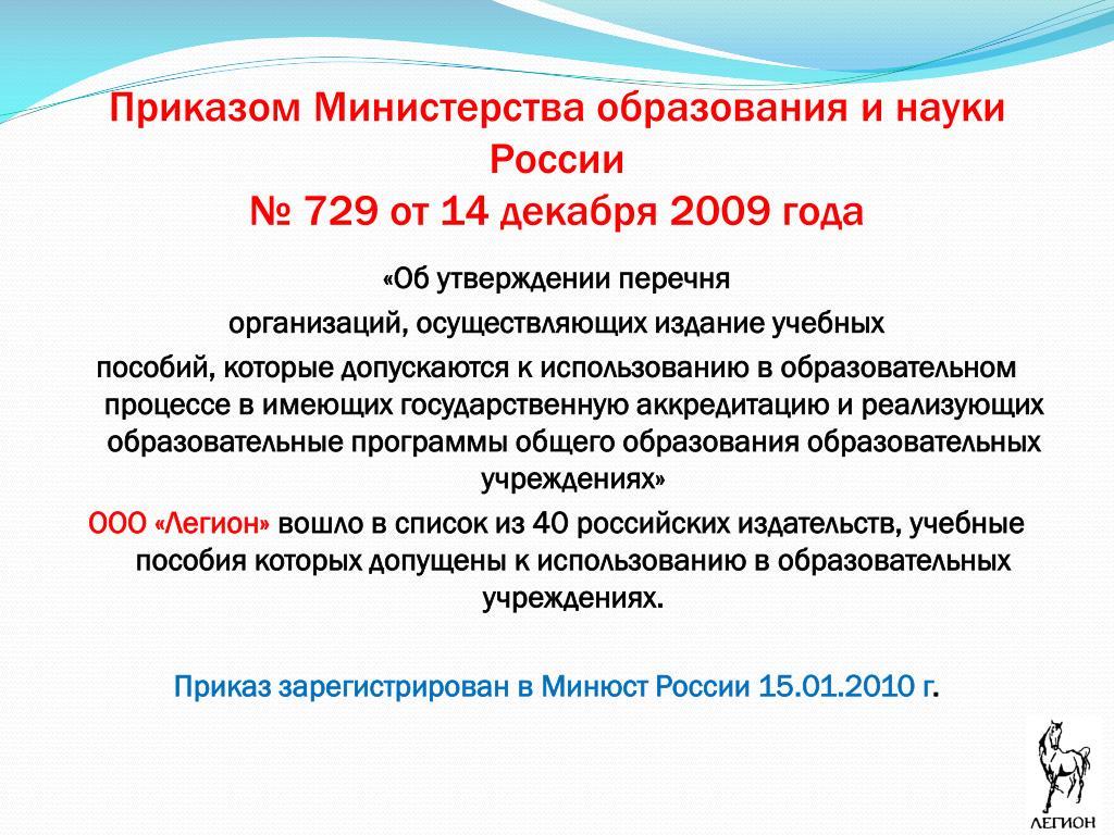 Приказом Министерства образования и науки России