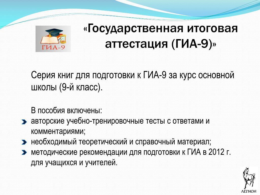 «Государственная итоговая аттестация (ГИА-9)»