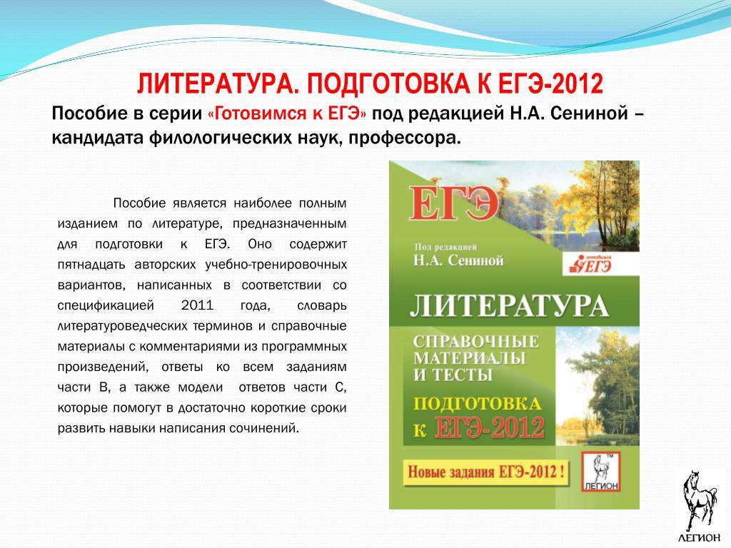 ЛИТЕРАТУРА. ПОДГОТОВКА К ЕГЭ-2012