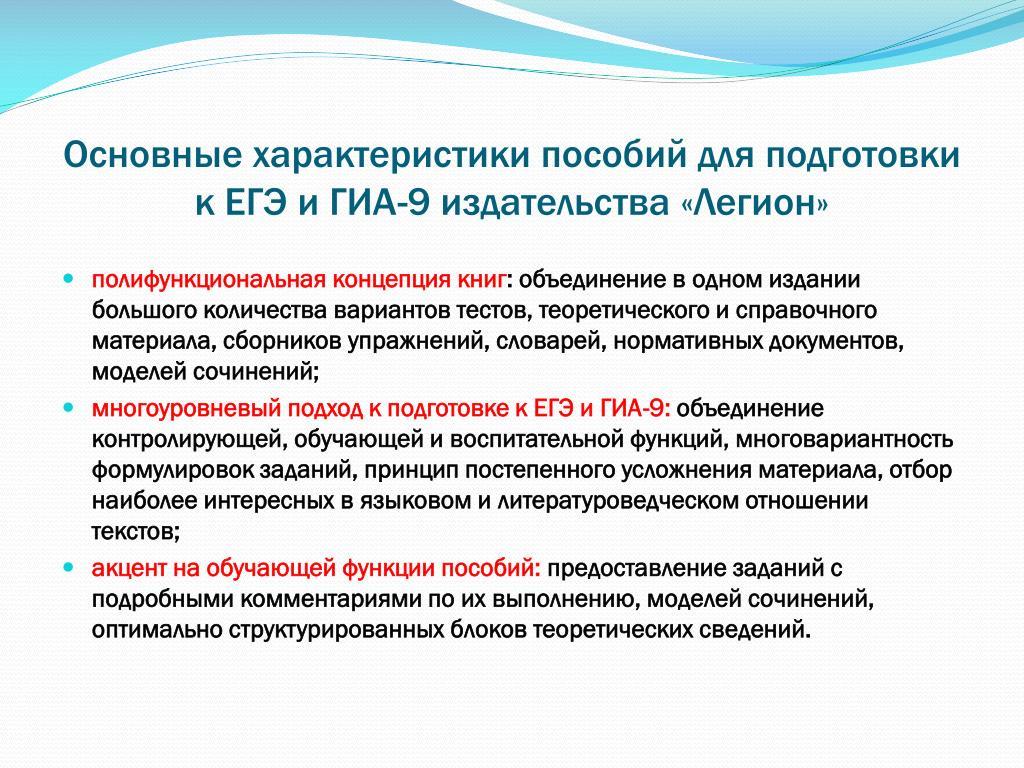 Основные характеристики пособий для подготовки к ЕГЭ и ГИА-9 издательства «Легион»