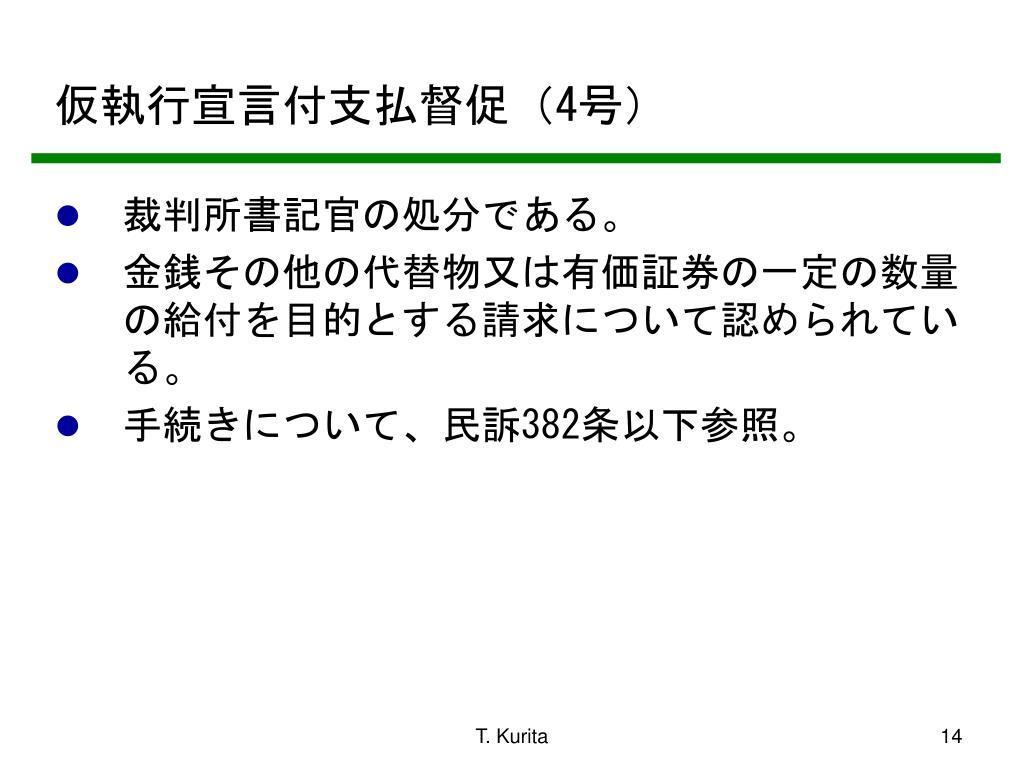仮執行宣言付支払督促(