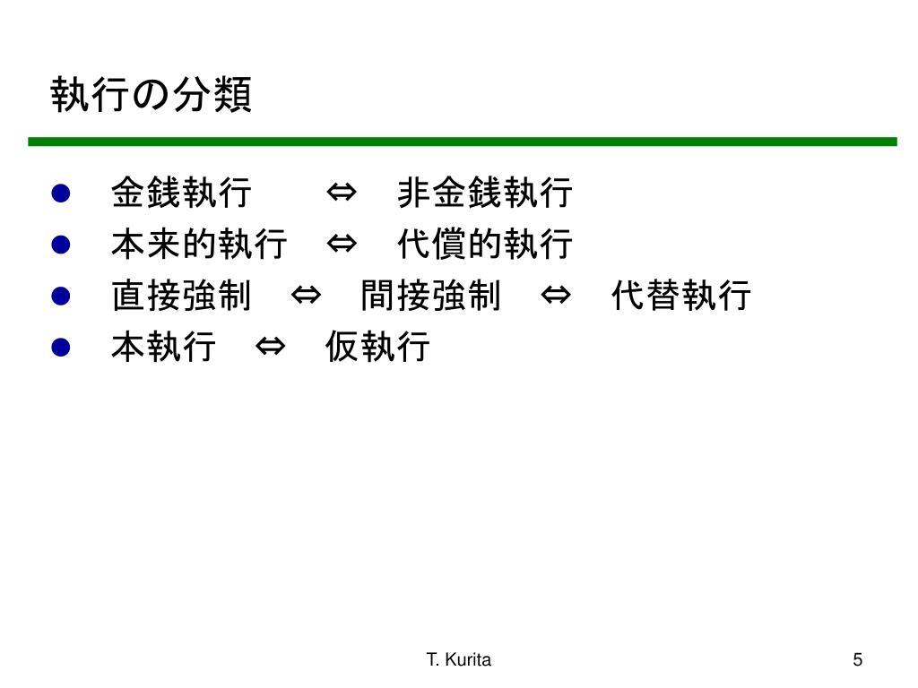 執行の分類