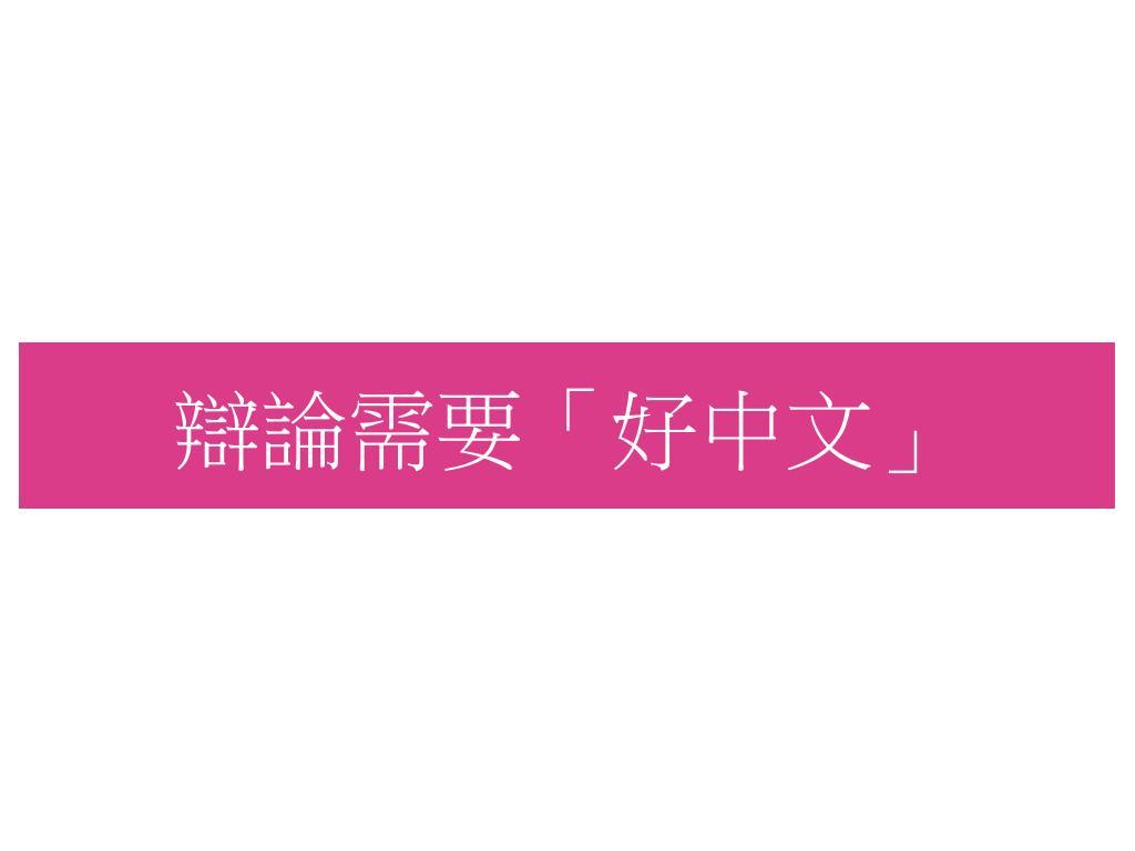 辯論需要「好中文」
