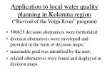 application to local water quality planning in kolomna region revival of the volga river program