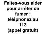 faites vous aider pour arr ter de fumer t l phonez au 113 appel gratuit