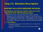 step 2a rotation description