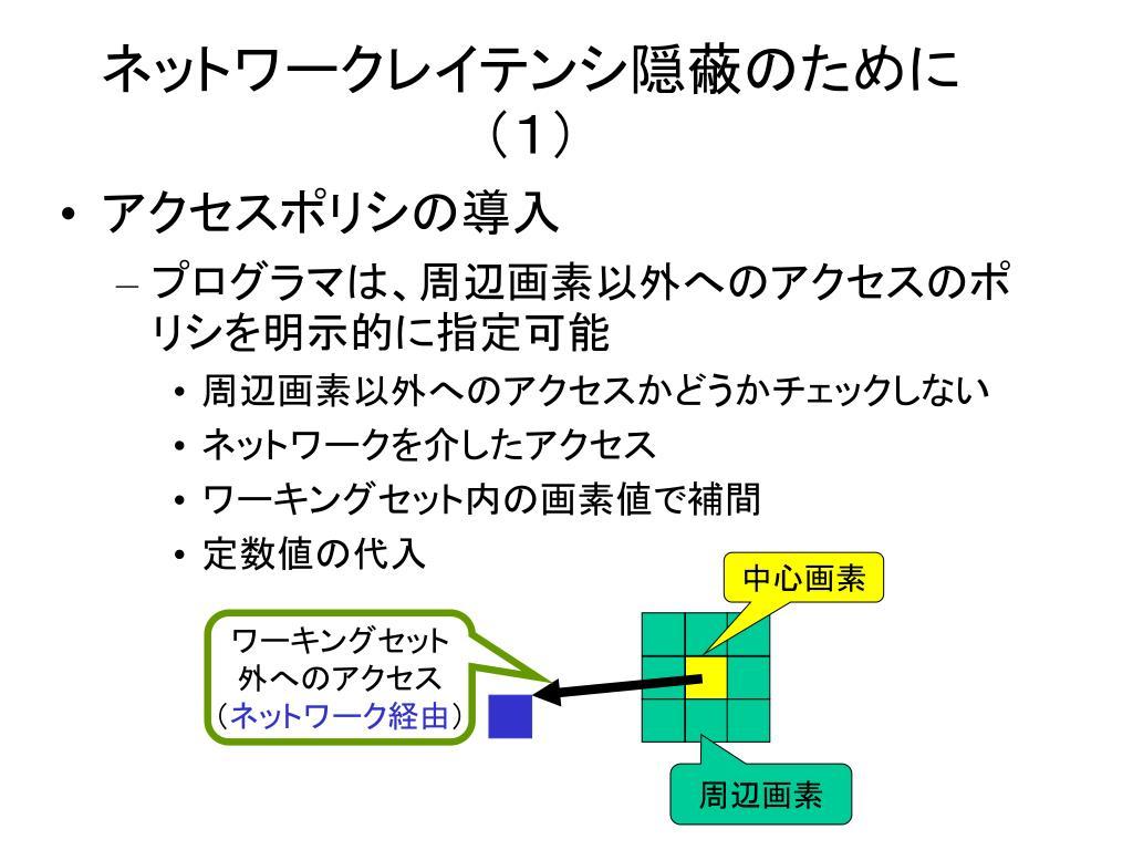 ネットワークレイテンシ隠蔽のために(1)