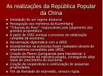 as realiza es da rep blica popular da china