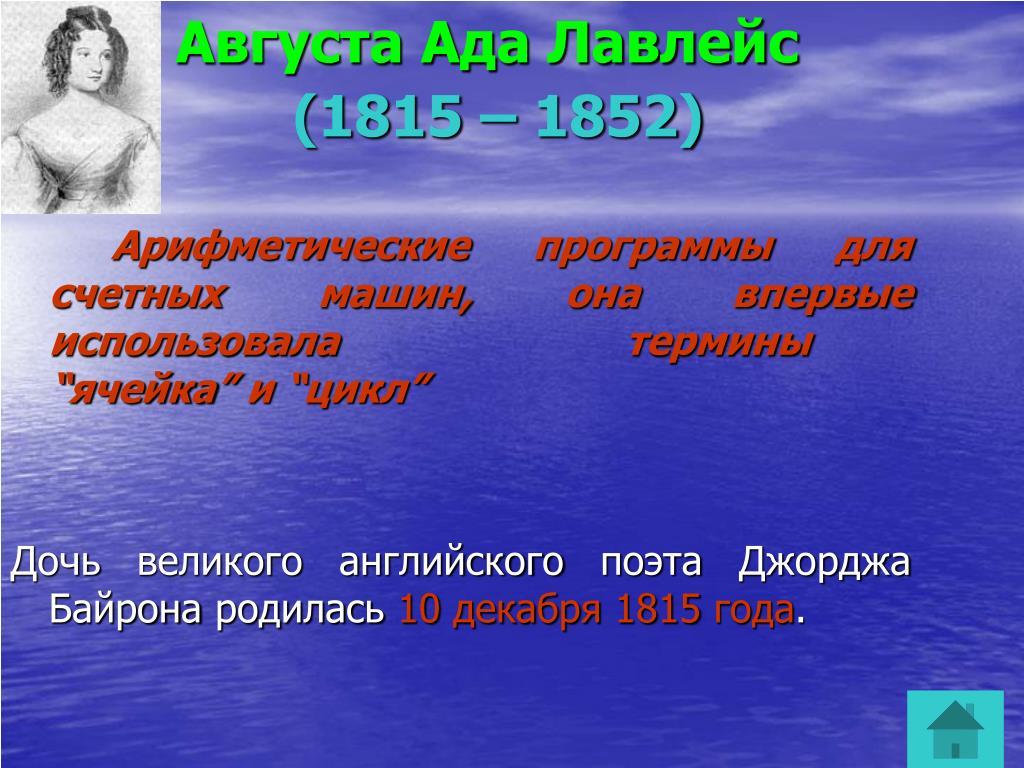 Августа Ада Лавлейс