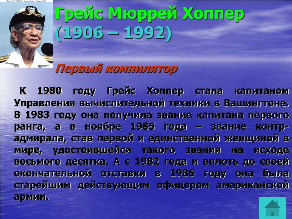 Грейс Мюррей Хоппер