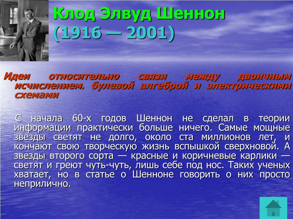 Клод Элвуд Шеннон