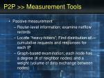 p2p measurement tools1